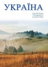 купить: Книга Україна. Природа. Традиції. Культура