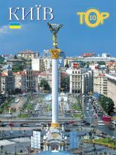 купити: Книга Київ. Фотоальбом