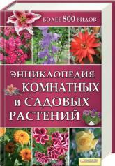 купить: Книга Энциклопедия комнатных и садовых растений