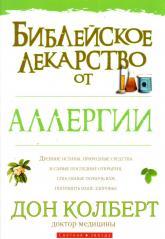 купити: Книга Библейское лекарство от аллергии