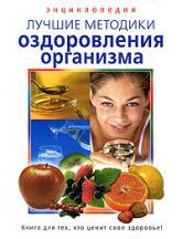 купить: Книга Лучшие методики оздоровления организма. Энциклопе