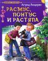 купить: Книга Расмус, Понтус и Растяпа