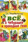 купить: Книга Все о Чебурашке и крокодиле Гене