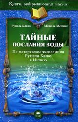 купить: Книга Тайные послания воды. По материалам экспедиции Рушеля Блаво в Индию