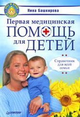 купить: Книга Первая медицинская помощь для детей. Справочник для всей семьи