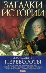 купить: Книга Дворцовые перевороты