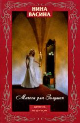 buy: Book Мачеха для Золушки