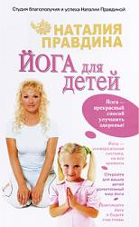 купить: Книга Йога для детей