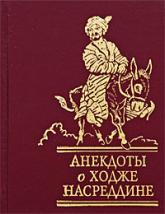 купить: Книга Анекдоты о Ходже Насреддине