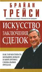 купить: Книга Искусство заключения сделок (2-е издание)