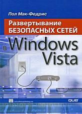 купить: Книга Развертывание безопасных сетей в Windows Vista