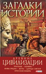 buy: Book Загадки истории. Древние цивилизации