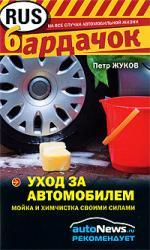 купить: Книга Уход за автомобилем