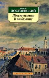 купити: Книга Преступление и наказание