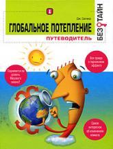 купить: Книга Глобальное потепление без тайн