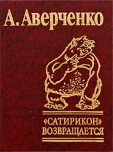 купить: Книга Аверченко Сатирикон возвращается
