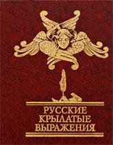 купить: Книга Русские крылатые выражения