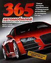 купить: Книга 365 автомобилей, на которых стоит прокатиться