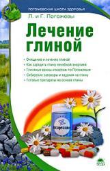 купити: Книга Лечение глиной