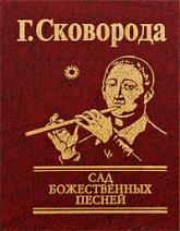 buy: Book Сад божественных песней