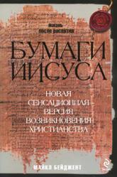 купить: Книга Бумаги Иисуса