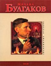 купить: Книга Михаил Булгаков