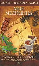 купить: Книга Главная книга о здоровье. Моя медицина