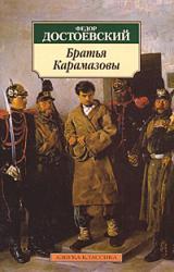 купити: Книга Братья Карамазовы