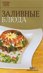 buy: Book 7 поварят. Заливные блюда