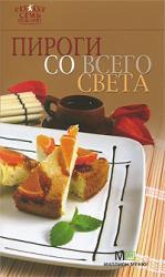 buy: Book 7 поварят. Пироги со всего света