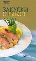buy: Book 7 поварят. Закуски с рыбой