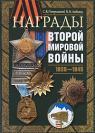 купить: Книга Награды Второй мировой войны
