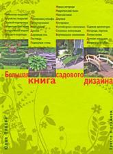 купить: Книга Большая книга садового дизайна. Просто о сложном