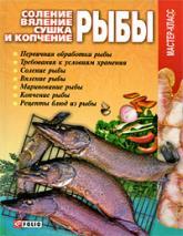 buy: Book Соление, вяление, сушка и копчение рыбы