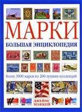 купить: Книга Марки. Большая энциклопедия