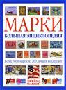 купити: Книга Марки. Большая энциклопедия