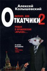 """купить: Книга Патриот, или Откатчики - 2. Роман о кремлевских """""""