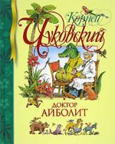 купить: Книга Доктор Айболит
