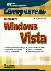 купить: Книга Microsoft Windows Vista. Самоучитель