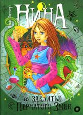 купити: Книга Нина и заклятье Пернатого Змея. Книга 3