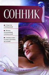 купить: Книга Сонник