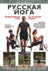 купить: Книга Русская йога. Современное тело за 15 минут в день