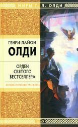 купити: Книга Орден Святого Бестселлера