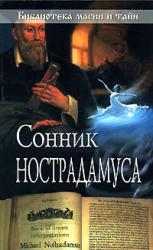 купить: Книга Сонник Нострадамуса