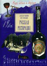купить: Книга Русская ресторация