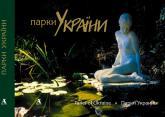 купить: Книга Парки України/Parks of Ukraine