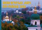 buy: Book Києво-Печерська лавра/Kyiv-Pechersk Lavra