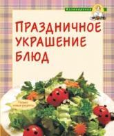 купити: Книга Праздничное украшение блюд