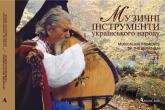 buy: Book Музичні інструменти українського народу/Musical Instruments of the Ukrainian People