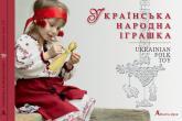 купити: Книга Українська народна іграшка. Ukrainian Folk Toy
